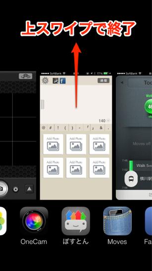 iOS7でのアプリ終了は上スワイプです