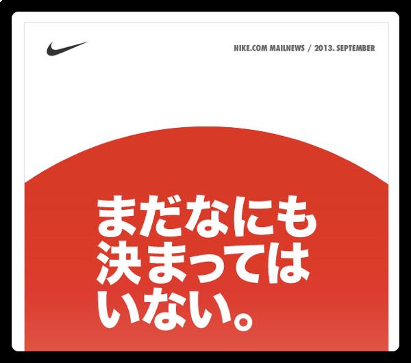2020年オリンピックを表現した Nike の DM がカッコイイ、壁紙もありました