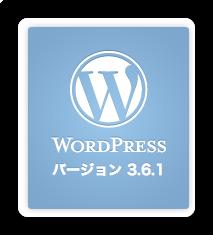 [WP] WordPress 3.6.1 が既にリリース済み、セキュリティアップデートなのでお早めに