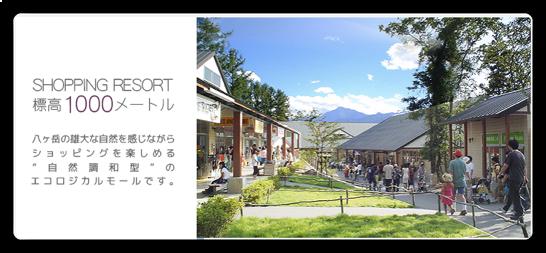 八ケ岳リゾートアウトレットに行ってみた