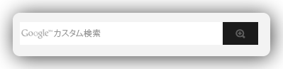[WP] Stinger 3 の検索ボックスを Google カスタム検索に変更しました