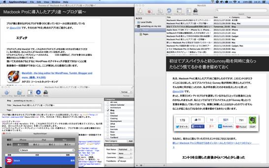 Macbook Proに導入したアプリ達 〜ブログ編〜
