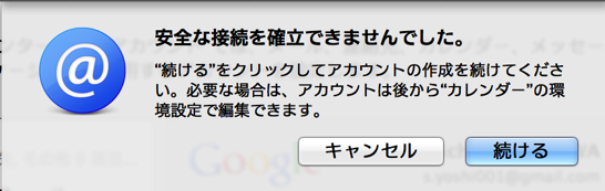 MavericksでGoogleカレンダーが同期できない時はアカウント作成手順を変えれば成功する