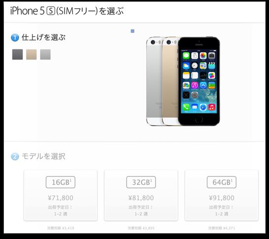 Apple Store で SIM フリー iPhone 5s と iPhone 5c が発売された!
