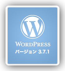 WordPress 3.7.1 に更新しました