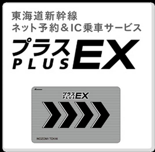 JR東海のプラスEXサービスってのがあるらしい、エクスプレス予約と何が違うの?