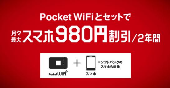 EMOBILEのWi-Fiセット割はすでに契約済みのiPhone契約でも申し込めるんですね