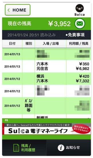 これは便利!パソリユーティリティが1.2になって Suica の利用履歴が表示されるようになった