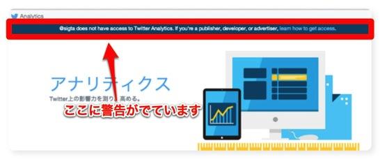 TwitterAnalytics Error