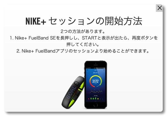 Nike+ FuelBand SEになってセッションというものをやってみた