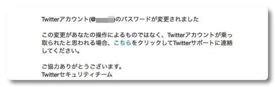 TwitterReset 002