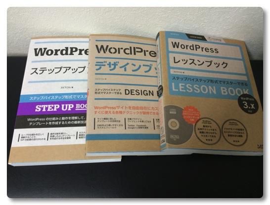 WordPressの本3冊を買ってみた。ステップアップブックだけで良かったかも