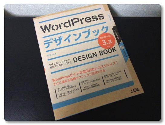 WordPressBook 003