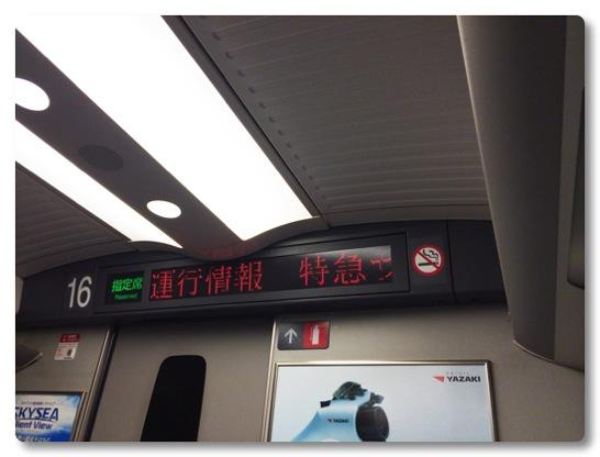 特急列車が迂回? 不思議な感じだったので調べてみた