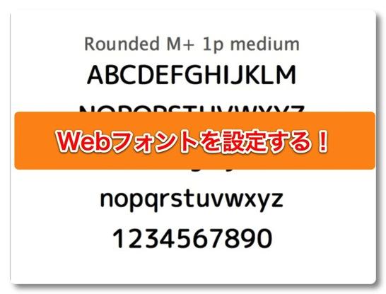 自分のブログでWebフォントを使えるように設定してみる