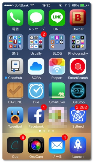 2014年4月の iPhone ホーム画面は今までと少し変わりました