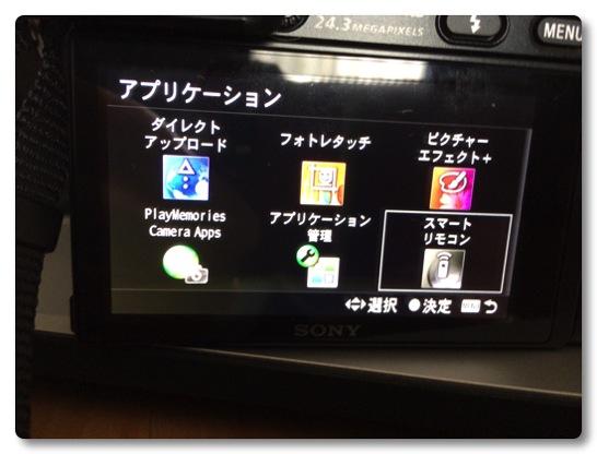 α6000とiPhoneを連携させて使ってみた、機能は良いんだけど手間がかかる…
