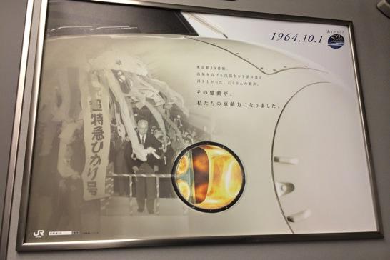 新幹線って50周年なんですね、記念サイトの内容が結構面白いです