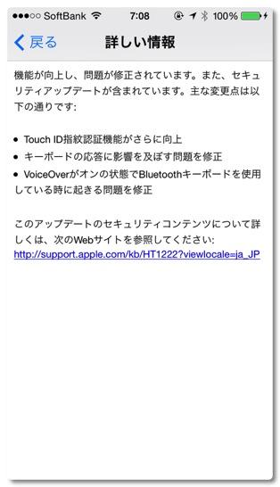 iOS 7.1.1 がリリースされたのでセキュリティアップデートがどれだけ重要なのかについて書いてみる