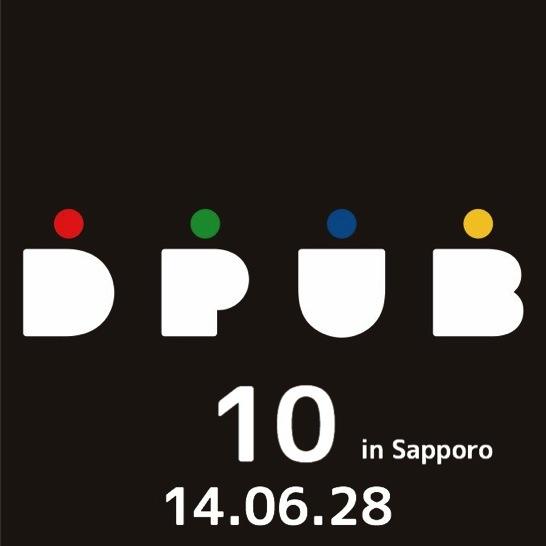 いよいよ札幌へ!6/28に Dpub 10が開催されます
