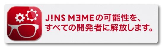 J!NS MEMEのAPIが公開されると聞いて、とにかくメールアドレスを登録してみた