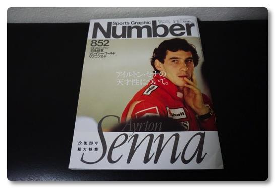 アイルトン・セナ没後20年なんですね、特集号のNumberはマストバイの一冊でした