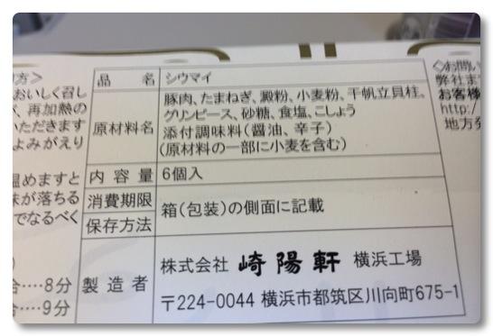 Shiumai 008