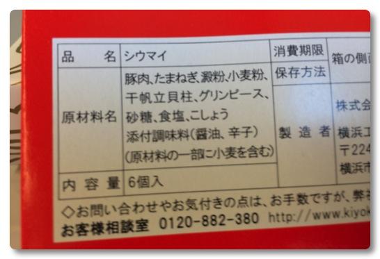 Shiumai 011