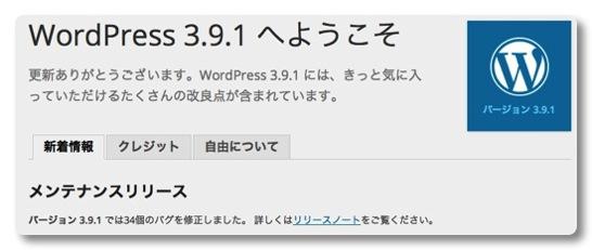 WordPress 3.9.を飛ばして3.9.1にアップデートしました
