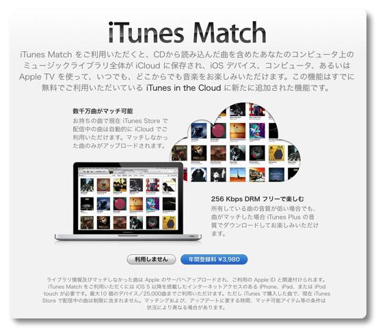 iTunes Matchをセットアップしようとしてもステップ2でiTunesが異常終了、何とかクエストをクリアしました