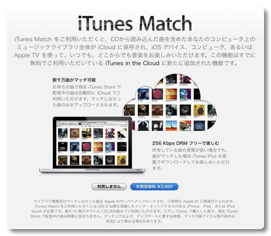 ITunesMatch 001