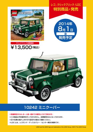 LEGO: 10242 Mini Cooper Mk VII は少なくともクリブリで発売されるそうです、発売は 8/1 から