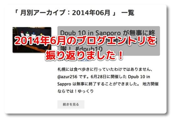 2014年6月のエントリ振り返り、Dpubと広島の話題が多めでした