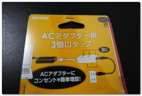 AdapterTap 002