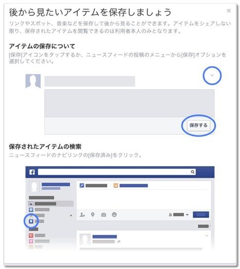 いつの間にかFacebookで保存済みが使えるようになっていました…が、使いにくいぞ