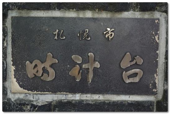 Sapporo 036