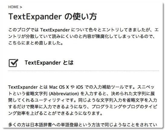 「TextExpanderの使い方」を公開しました