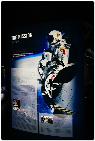 宇宙博 2014 で見るべきもう一つのチャレンジ「レッドブル・ストラトス」って知っていますか?