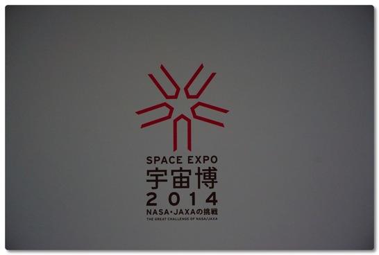 宇宙博 2014 NASA・JAXAの挑戦は近郊の方はぜひ行くべき、とても珍しく完成度の高い博覧会でした