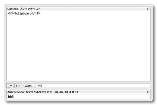 TextExpander 009