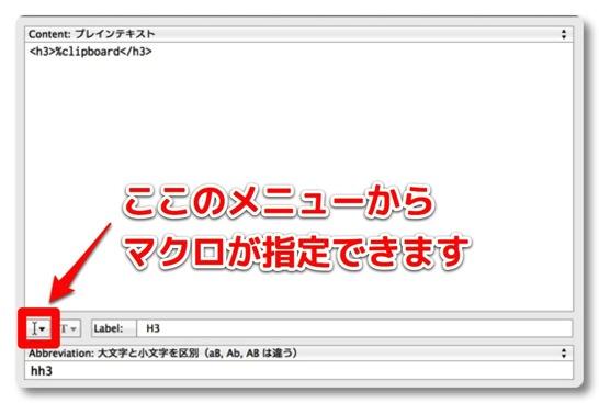 TextExpander 010