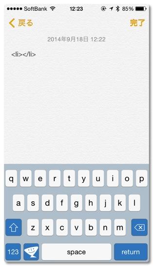 とうとう来た! TextExpander Touch 3 と iOS 8 の組み合わせで入力効率が劇的にアップ!