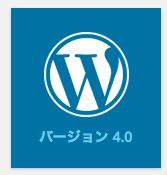 WordPress 4.0 がリリースされました、まだ中身は見てませんが既報どおり大規模改修はない模様