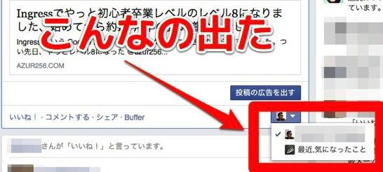 Facebookページのシェアをする時のボタンがうざすぎる…