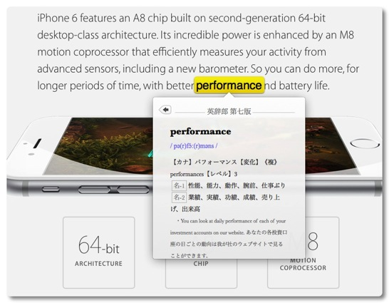 Macの内蔵辞書に組み込める英辞郎に第八版が出たようです、Yosemite対応です