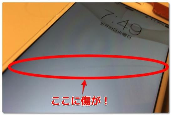 iPhone 6 用のガラスフィルムに傷が!ガラスとはいえ手荒に扱えば傷はつくんです