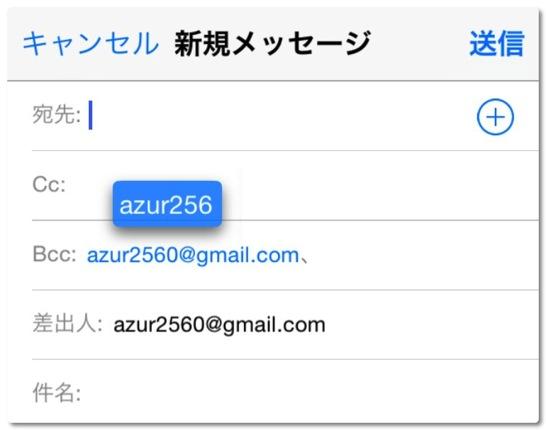 iOS版メールアプリの小技、宛先をToからCcに入れ替えるのはアドレスをタップしてドラッグすればOK