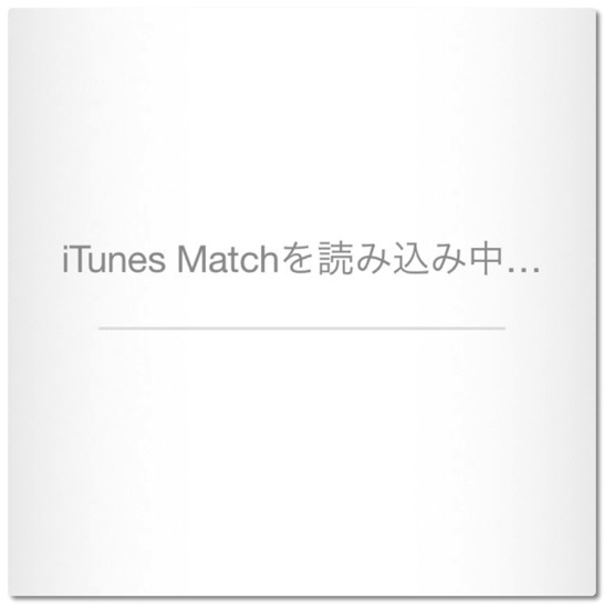 EmptyItunesMatch 001