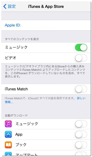 EmptyItunesMatch 003