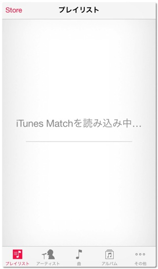 EmptyItunesMatch 005